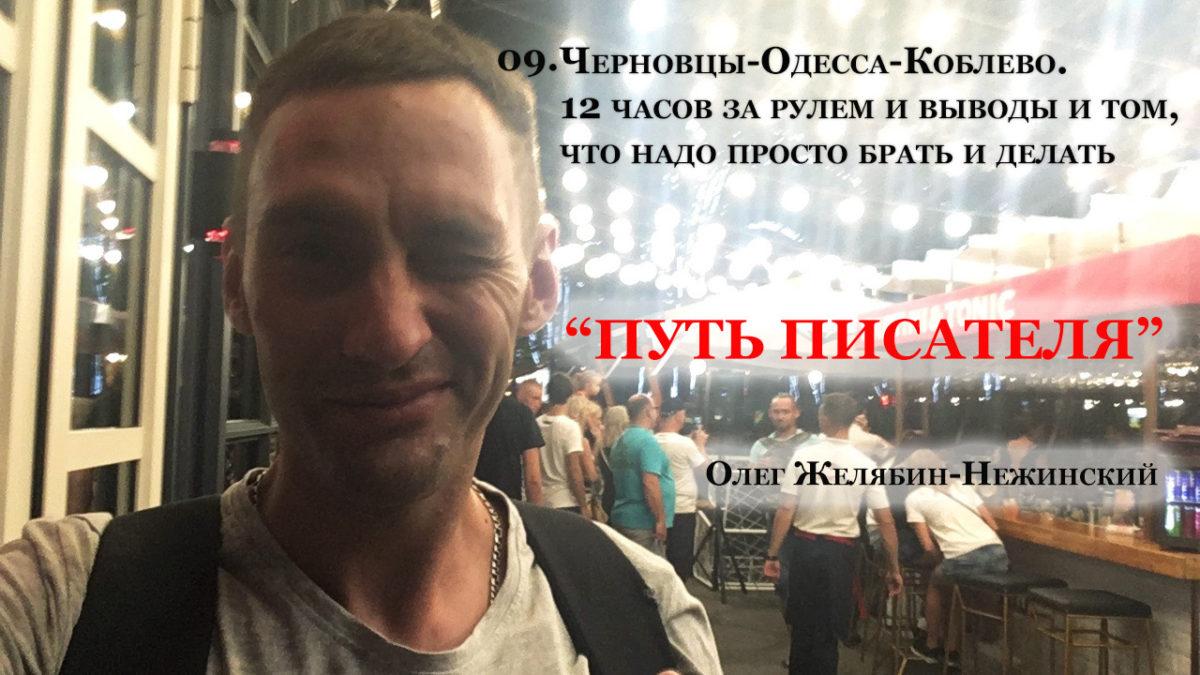 09. Черновцы-Одесса-Коблево. 12 часов за рулем и выводы о том, что надо просто брать и делать