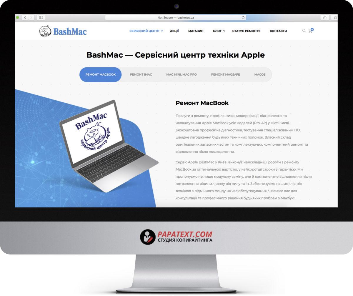 Создание контента для сайта BashMac.Ua