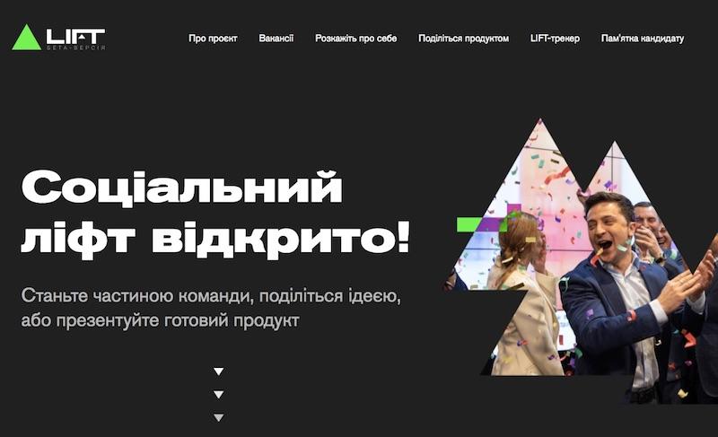 Отзыв о проекте LIFT от команды ЗЕ