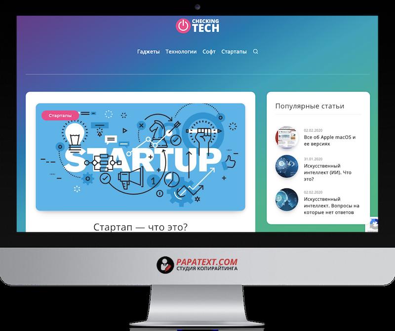 Сайт о технике и технологиях checkingtech.com